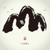 Vektor zen penseldrag våg, den humana njuta av bergen, och leva ett långt liv — Stockvektor