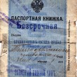 Stock Photo: Soviet passport issued in Polish Gavernorate from 1915