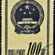 CHINA - CIRCA 1951: A stamp printed in China shows National emblem proposed by Mao Zedong in the Communist Party Congress, circa 1951 — Stock Photo #10893600