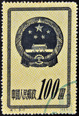 CHINA - CIRCA 1951: A stamp printed in China shows National emblem proposed by Mao Zedong in the Communist Party Congress, circa 1951 — Stock Photo