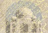 Sfondo arabo — Vettoriale Stock