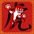 Tiger Chinese New Year — Stock Vector