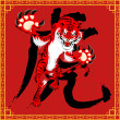 Stock Vector: Tiger Chinese New Year