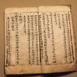Ancient chinese words on old paper — ストック写真