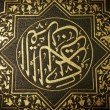 Koran, holy book — Stock Photo #12329344