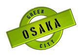 大阪市を緑します。 — ストック写真