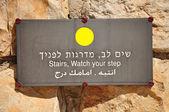 Jerusalem signboard. — Stock Photo