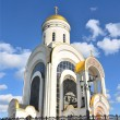 Church of Georgiy Pobedonosetc on Poklonnayhill in Moscow. — Stock Photo #11977527