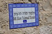 Talmud Torah — Stock Photo