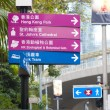 Directional signs in Hong Kong — Stock Photo