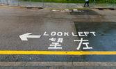 Look left — Stock Photo
