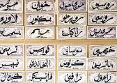 039;s names written in Arabic — Zdjęcie stockowe