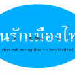 "Thai sentences, isolated on white background sentences are ""i love thailand"" — Stock Photo"