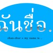 "Thai sentences, isolated on white background sentences are ""my name is.."" — Stock Photo #11130811"