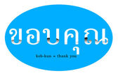 "Thai sentences, isolated on white background sentences are ""thank you"" — Stock Photo"