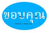 """Thai sentences, isolated on white background sentences are """"thank you"""" — Stock Photo"""