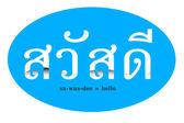 """Thai sentences, isolated on white background sentences are """"hello"""" — Stock Photo"""