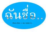 "Thai sentences, isolated on white background sentences are ""my name is.."" — Stock Photo"