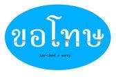 "Thai sentences, isolated on white background sentences are ""sorry"" — Stock Photo"
