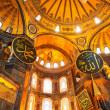 Hagia Sofia Mosque — Stock Photo