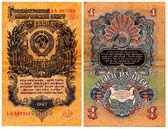 Pieniądze do związku radzieckiego — Zdjęcie stockowe