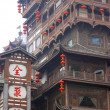 Old Chinese Building - Lizenzfreies Foto