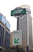 Chongqing Subway Sign — Stock Photo