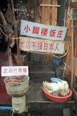 čínská tradiční obchod — Stock fotografie