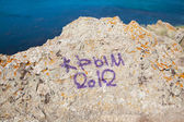 Crimea letters on the rock — Stock Photo