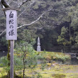 Stock Photo: White snake cemetery of Japanese story