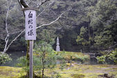 White snake cemetery of Japanese story — Stock Photo