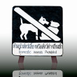 The Sign of domestic animal prohibited isolated on reflect backg — Stock Photo