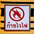 The Sign warning  flammable gas hazard — Stock Photo