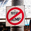 Stock Photo: Guide post plate of not jump