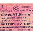 the vintage ticket for seap game 1959 — Stock Photo