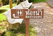 Indicaciones para el baño. — Foto de Stock