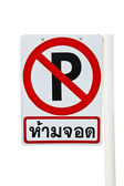 No parking signs. — Stock Photo