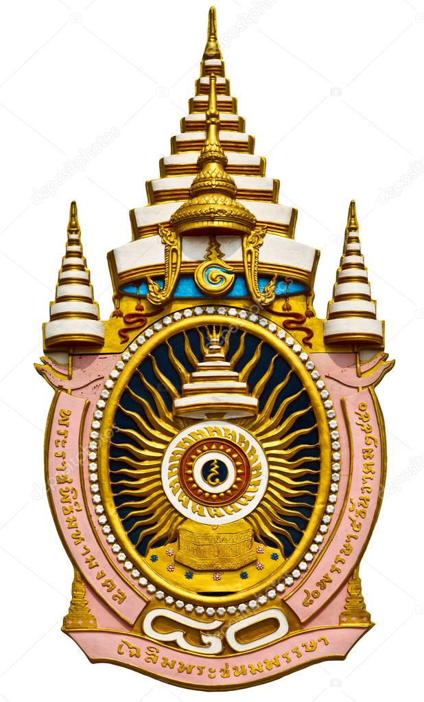 Symbol of Thai king  Stock Photo #11541891