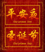 Chinese character symbol about Christmas — Stock Vector