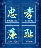 Símbolo del carácter chino acerca de la moral — Vector de stock