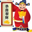 Royalty-Free Stock Vector Image: Chinese God of Wealth