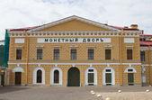 Mint in Sankt-Petersburg — Stock Photo