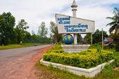 Välkommen till sihanoukville, kambodja — Stockfoto