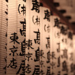 Rows of Japanese rice paper lanterns at night — Stock Photo
