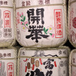 Royalty-Free Stock Photo: Close up of Japanese Sake rice wine barrels
