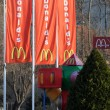 Stock Photo: Mc Donalds sign