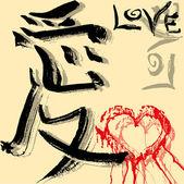 Chinese hieroglyph love — Stock Vector