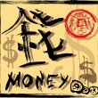 Stock Vector: Chinese hieroglyph money