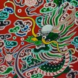 Colorful dragon art - Stock Photo
