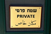 Private sign — Fotografia Stock